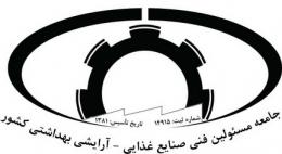 مشارکت جامعه مسئولین فنی صنایع غذایی، آرایشی و بهداشتی